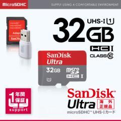 小型カメラにもメモリーカード(OS-146) SanDisk ウルトラマイクロSDHC 32GB UHS-Iカード アダプタ付 相性保証