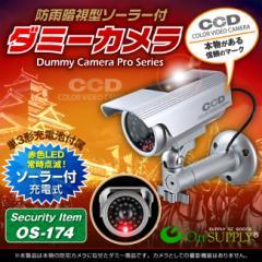防犯ダミーカメラ 暗視型ソーラーバッテリー付 (OS-174) シルバー 赤色LEDが常時点滅 赤外線 防雨タイプ