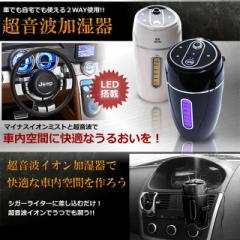 カー用品 車でもお部屋でも使える2WAY仕様 実用アイテム『マイナスイオン超音波イオン加湿器』(OA-1760)