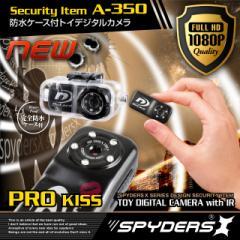小型カメラ トイデジ 水中カメラ 防犯カメラ スパイダーズX(A-350)スパイカメラ 完全防水ケース付 ウェアラブル 赤外線 音感検知