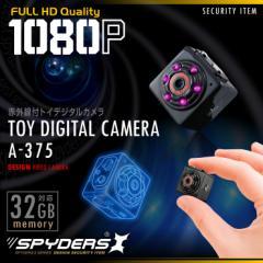 トイカメラ トイデジ 小型カメラ スパイダーズX (A-375) スパイカメラ 1080P 赤外線暗視 写真連続撮影【最新】