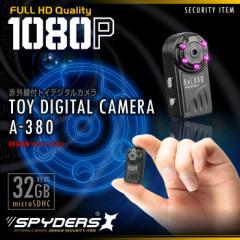 トイカメラ トイデジ 小型カメラ スパイダーズX (A-380) スパイカメラ 1080P 赤外線暗視 ボイスレコーダー【最新】