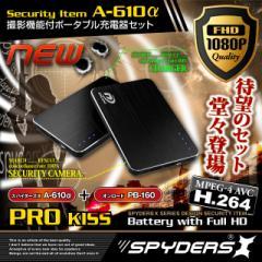 小型カメラ 充電器型カメラ&ポータブルバッテリーセット  防犯カメラ スパイダーズX (A-610SB)  ブラック スパイカメラ 高画質 暗視補正