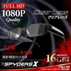 小型カメラ メガネ型カメラ 防犯カメラ スパイダーズX(E-250)スパイカメラ クリアレンズ 1080P 1200万画素 16GB内蔵 外部カメラ