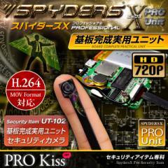 小型カメラ 基板完成実用ユニット スパイダーズX PRO (UT-102) 720P H.264 動体検知 バイブレーション