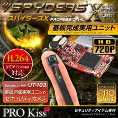 小型カメラ 基板完成実用ユニット スパイダーズX PRO (UT-103) 720P H.264 2000万画素保存 3連写