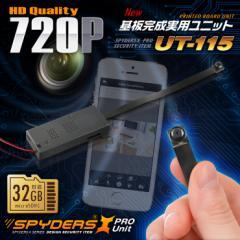 小型カメラ 基板完成実用ユニット スパイダーズX PRO (UT-115) 720P 遠隔操作 スマホ接続 外部バッテリー接続【最新】