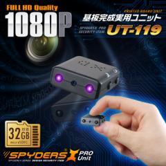 小型カメラ 基板完成実用ユニット スパイダーズX PRO (UT-119) 1080P 赤外線 モバイルバッテリー接続