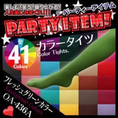 ハロウィン・イベントに 『41色カラータイツ / 80デニール』 グリーントーンカラー/フレッシュグリーン (OA-436A)【メール便OK】