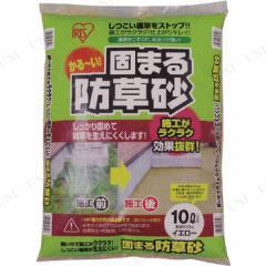 【取寄品】 IRIS 固まる防草砂 10L イエロー ガーデニング用品 園芸用品
