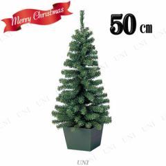 【取寄品】 クリスマスツリー L.ミニツリー 50cm(プランター付) 装飾 グリーンヌードツリー 飾りなし 卓上ツリー 小型 小さい ポットツリ