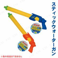 【SALE】 スティックウォーターガンII 色指定不可 海水浴 グッズ 水遊び プール おもちゃ 水鉄砲 ウォーターガン 玩具 オモチャ