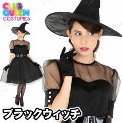 d7390473b98f4 CLUB QUEEN Black witch(ブラックウィッチ) コスプレ 衣装 ハロウィン 仮装 魔女 コスチューム 大人用