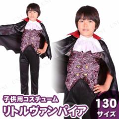 cc4cb78ae0ecc5 【取寄品】 リトルヴァンパイア 子供用 130 ハロウィン 仮装 衣装 コスプレ コスチューム 子ども