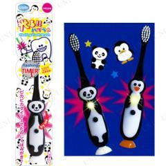 光る歯ブラシ パンダ&ペンギン(RO32) 種類指定不可 ハミガキ 歯磨き ハブラシ 子供用 子ども キッズ 幼児