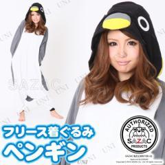 コスプレ 忘年会 SAZAC(サザック) フリース着ぐるみ ペンギン ハロウィン 衣装 仮装衣装 コスチューム 大人用 女性用
