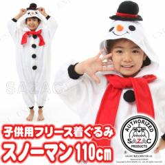 SAZAC(サザック) フリース着ぐるみ スノーマン 子供用 110 仮装 衣装 コスプレ コスチューム 男 子供 クリスマス 女の子 着ぐるみ パジャ