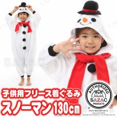 SAZAC(サザック) フリース着ぐるみ スノーマン 子供用 130 仮装 衣装 コスプレ コスチューム 男 子供 クリスマス 女の子 着ぐるみ パジャ