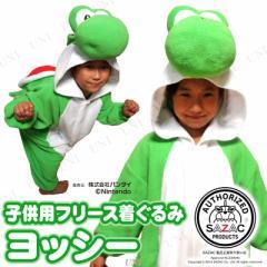 サザック(SAZAC) フリース着ぐるみ スーパーマリオ ヨッシー 子供用 110 ハロウィン 仮装 衣装 コスプレ コスチュー
