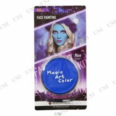 Magic Art Color フェイスペイント ブルー コスプレ 衣装 ハロウィン ol ハロウィン 衣装 プチ仮装 変装グッズ パーティーグッズ