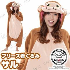 SAZAC(サザック) フリース着ぐるみ New サル 仮装 衣装 コスプレ ハロウィン 余興 可愛い アニマル 動物 着ぐるみ 大人用 パジャマ レデ