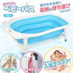 折りたたみベビーバス ブルー キッズ ベビー用品 子供用 子ども用 こども用 お風呂用品 赤ちゃん用お風呂