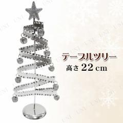 【在庫処分】 22cm ワイヤーツリー シルバー クリスマスパーティー パーティーグッズ 雑貨 クリスマス飾り 装飾 デコレーシ