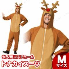 【送料無料】トナカイスーツ 大人用 M クリスマス コスプレ 衣装 男性用 メンズ 仮装 おもしろコスチューム 笑える ウケる