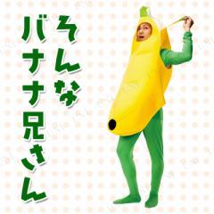 そんなバナナ 兄さん ハロウィン 仮装 衣装 コスプレ 大人用 女性用 レディース パーティーグッズ おもしろコスチューム 面白
