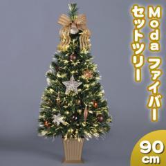 【送料無料】クリスマスツリー ファイバーセットツリー Moda カッパー 90cm クリスマス 飾り ライト ツリー 装飾 ファイバーツリー 光