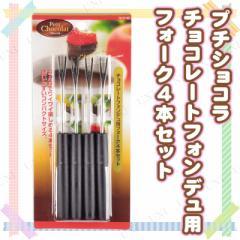 プチショコラ チョコレートフォンデュ用フォーク4本セット 台所用品 キッチン用品 食器 カトラリー