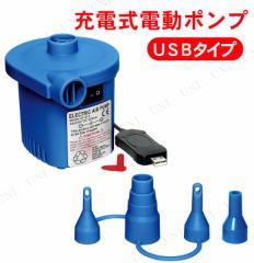 充電式電動ポンプ USBタイプ プール用品 ビーチグッズ 海水浴 水物 空気入れ エアポンプ エアーポンプ