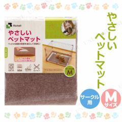 【取寄品】 ペットマット サークル用 M 犬用品 ペット用品 ペットグッズ イヌ いぬ 寝具