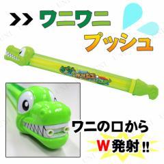 ウォーターガン ワニワニプッシュ おもちゃ 玩具 オモチャ 水鉄砲 水遊び プール用品 ビーチグッズ 海水浴 水物 水ピストル