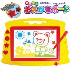 カラフルおえかきボード おもちゃ 玩具 オモチャ 室内ゲーム
