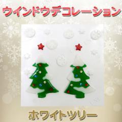 ジェルジェムバッグS(ホワイトツリー) クリスマスパーティー パーティーグッズ 雑貨 クリスマス飾り 装飾 デコレーション 窓