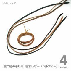 編みひも 牛革 三つ編み ヒモパーツ 栃木レザーシルフィー3ミリ幅使用 全長約85.0〜86.0センチ 日本製 cord5【DM便可】