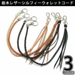 ウォレットチェーン 栃木レザー シルフィー 4.5mm 牛革コード 手編み ウォレット コード kh665
