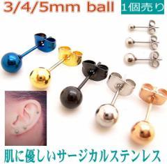 3mm 4mm 5mm ボール 片売り アレルギー対応 ステンレスピアス 青 黒 金 銀 ピンクゴールド1−1453−