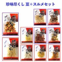 新着 珍味 おつまみ 10柄セット 豆10袋とスルメ10袋の20袋セット 関東圏送料無料