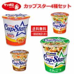 サッポロ一番 カップスター 縦型カップラーメン 食品 しょうゆ みそ カレーうどん とんこつ 4柄 24食セット 関東圏送料無料