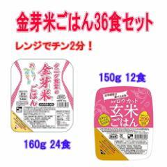 【 関東送料無料 】新着 東洋ライス タニタ食堂の金芽米24食 金芽ロウカット玄米ごはん12食 合計36食 マンスリーセット
