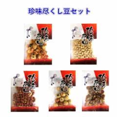 新着 1000円均一 珍味 おつまみ 5柄セット 豆のセット 送料無料