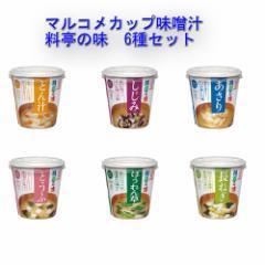 マルコメ カップ味噌汁 料亭の味 みそ汁 6種味×8個 (48個) セット関東圏送料無料