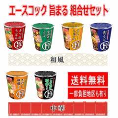 エースコック まる旨 和と中華のカップ麺 6種×4個 24個セット 関東圏送料無料