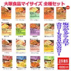レトルト 大塚食品 100キロカロリー マイサイズ カレー、ハヤシ、シチュー、まぜごはんの素、どんぶりの素の13種+パスタソース4種