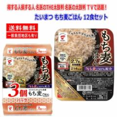 【6240円以上で景品ゲット】新着 時短食 たいまつ もち麦 レトルト ごはん 大麦 150g 12個セット 関東圏送料無料