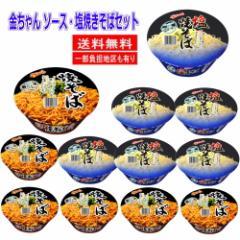 新着 徳島製粉 金ちゃん焼きそば ソースと塩の12個セット 関東圏送料無料