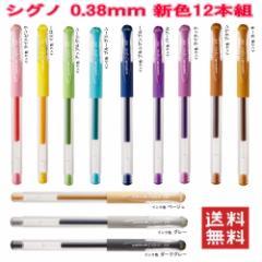 新着 三菱鉛筆 ユニボール シグノ UM-151 極細 0.38mm ゲルインクボールペン 新色全12色セット 送料無料