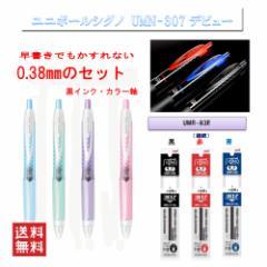 三菱鉛筆  ユニボールシグノ UMN-307C-38 0.38mm ゲルインクボールペン 4本 替え芯 3本 送料無料 新着